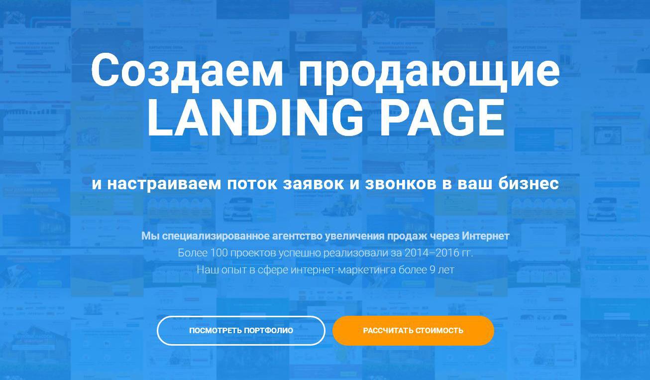 Заказать landing page украина