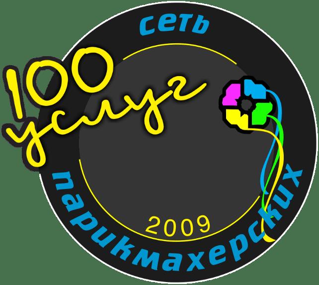 «100 услуг» сеть салонов красоты