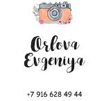 Орлова Евгения ваш фотограф