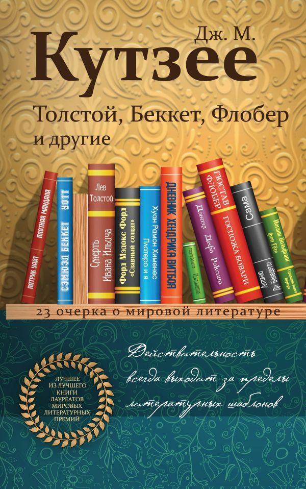 Дж. М. Кутзее «Толстой, Беккет, Флобер и другие. 23 очерка о мировой литературе»