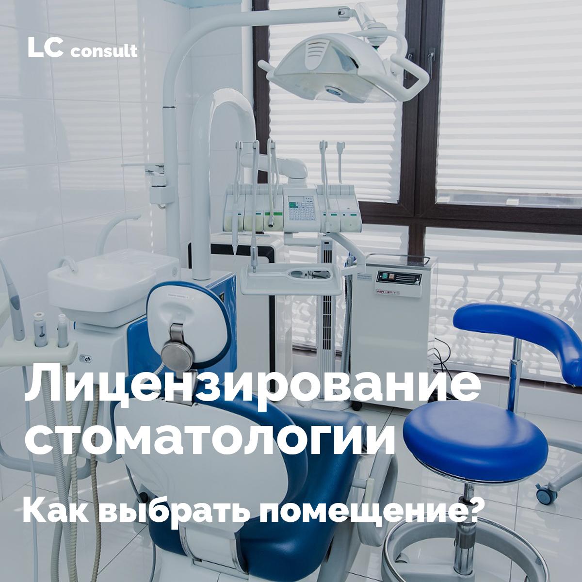 litsenzia-stomatologia