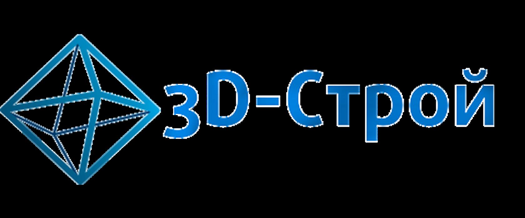 3D СТРОЙ
