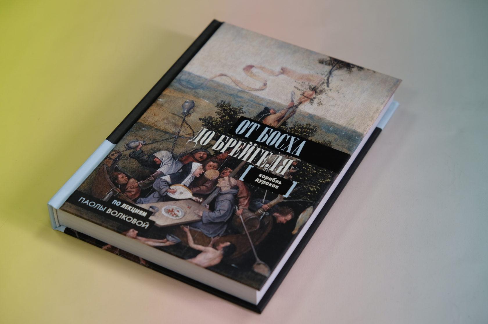 Купить книгу  Паола Волкова «От Босха до Брейгеля. Корабль дураков» 978-5-17-104599-9