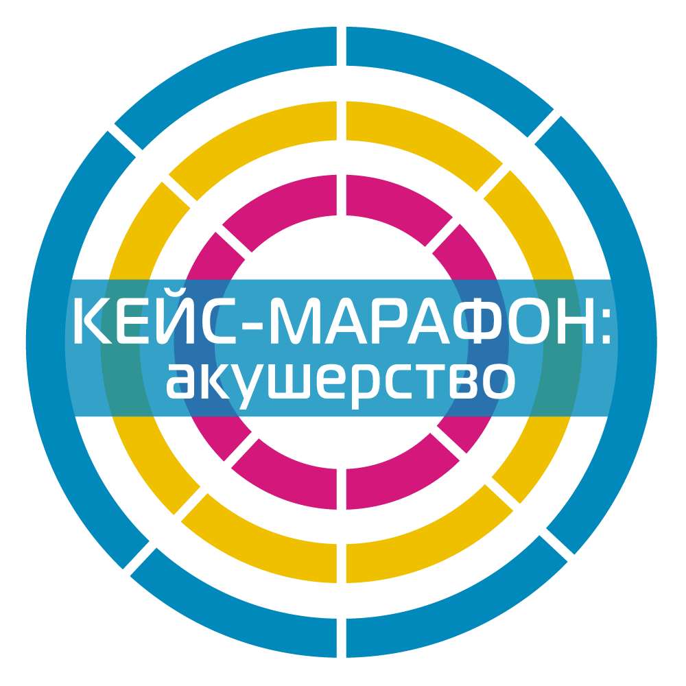 КЕЙС-МАРАФОН: акушерство