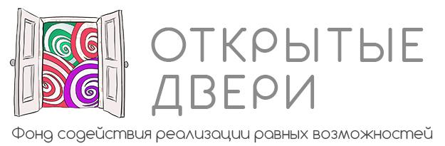Благотворительный фонд Открытые двери Goody