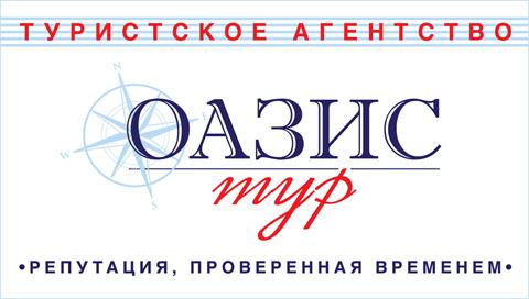 Оазис Тур