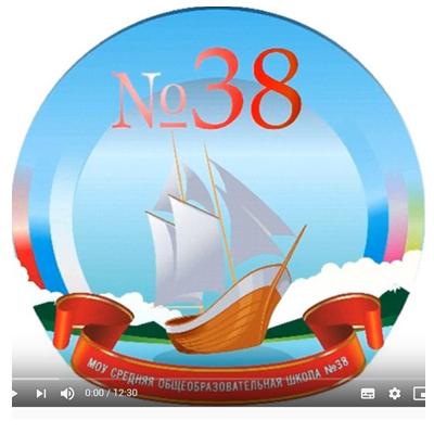 МОБУ СОШ № 38