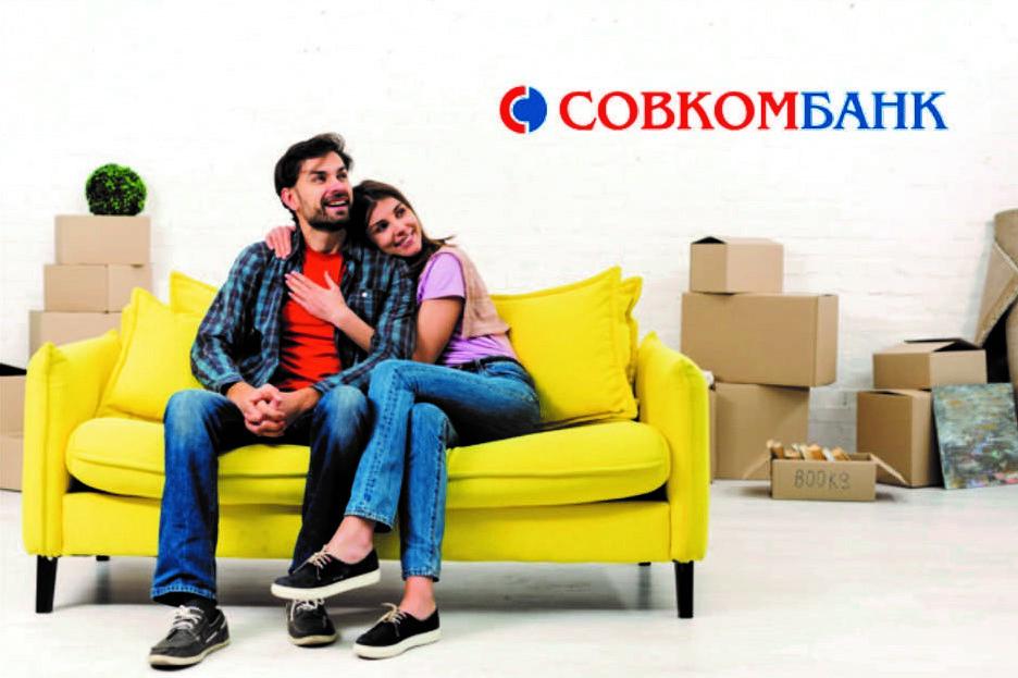 совкомбанк ипотека без первоначального взноса ситибанк оформить кредит наличными онлайн