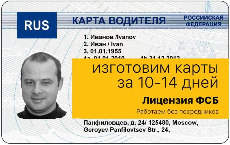 Карта водителя для тахографа по 720 приказу