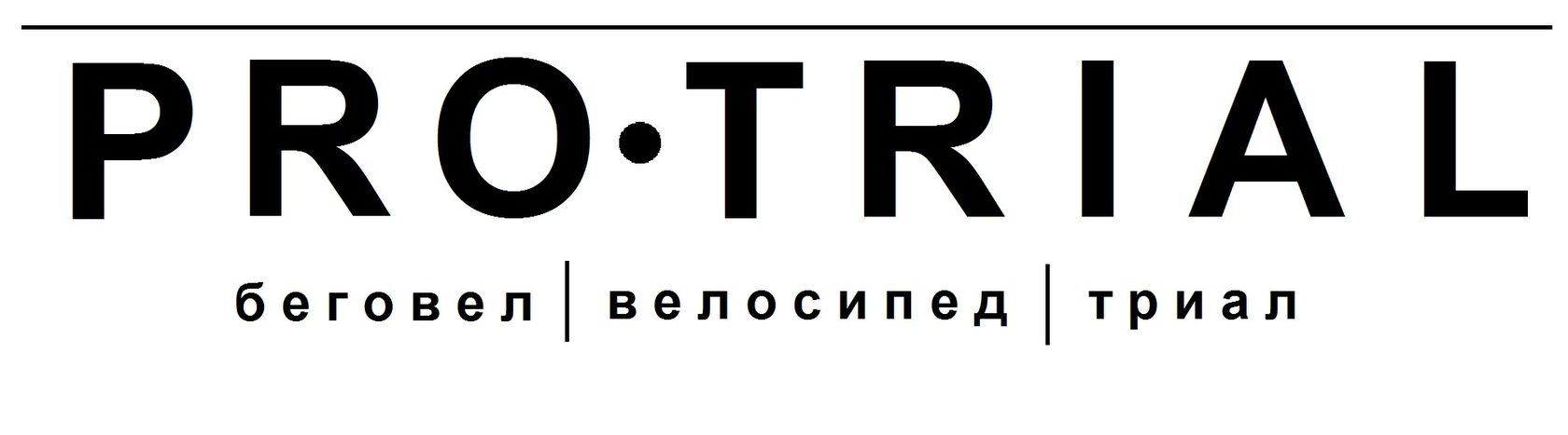 pro-trial.ru