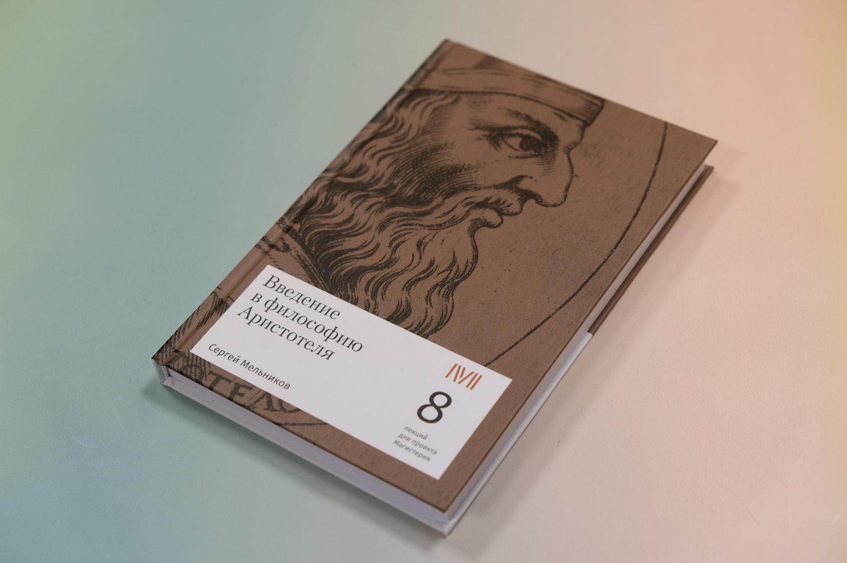 Сергей Мельников «Введение в философию Аристотеля»