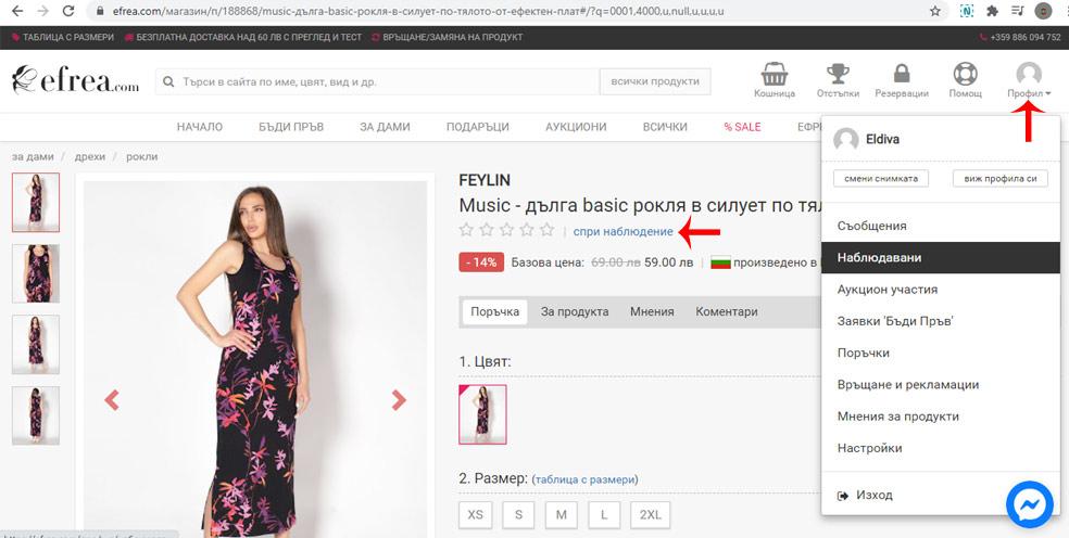Наблюдавани продукти в онлайн магазин Efrea.