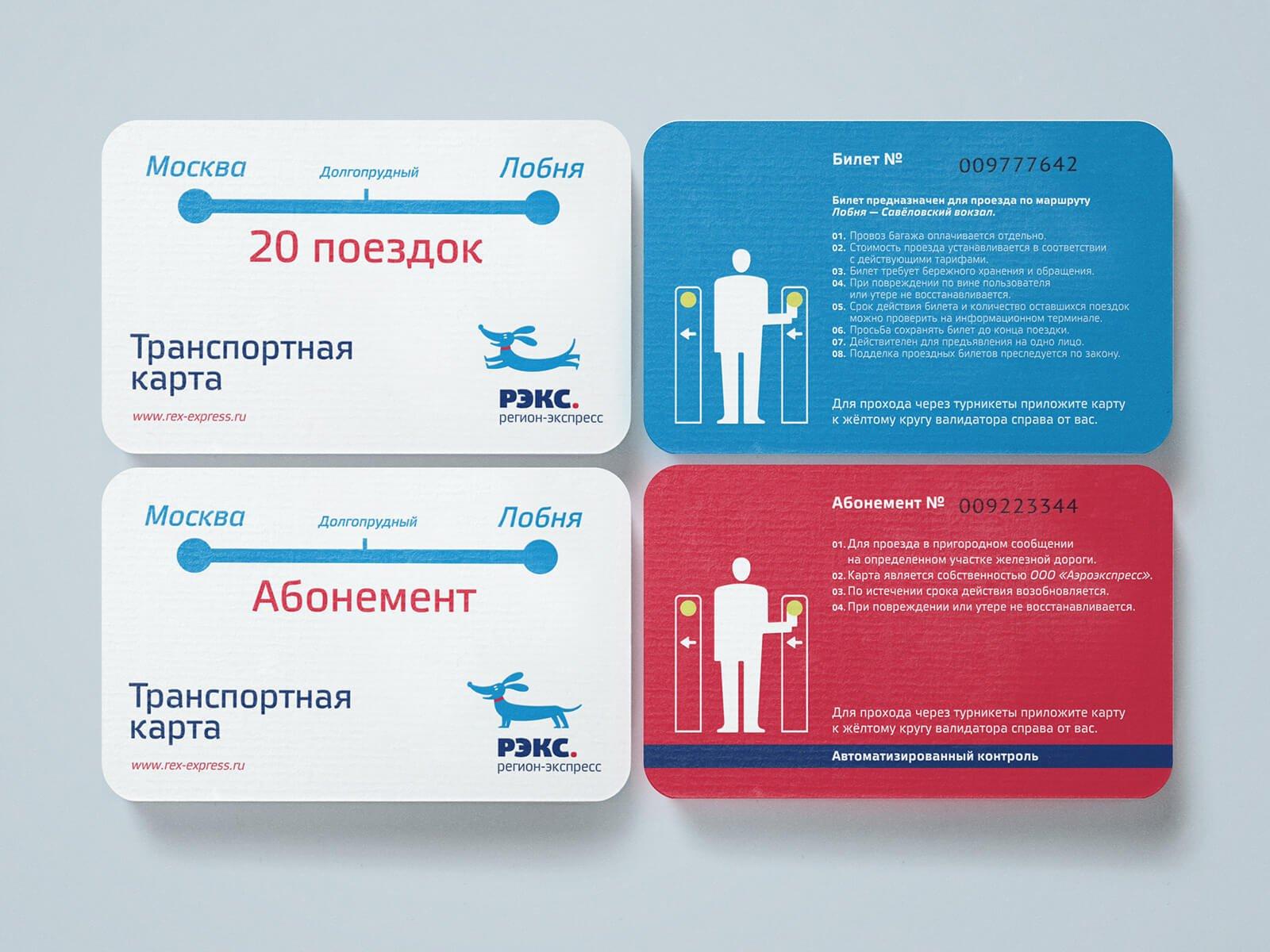 билет и абонемент РЭКС