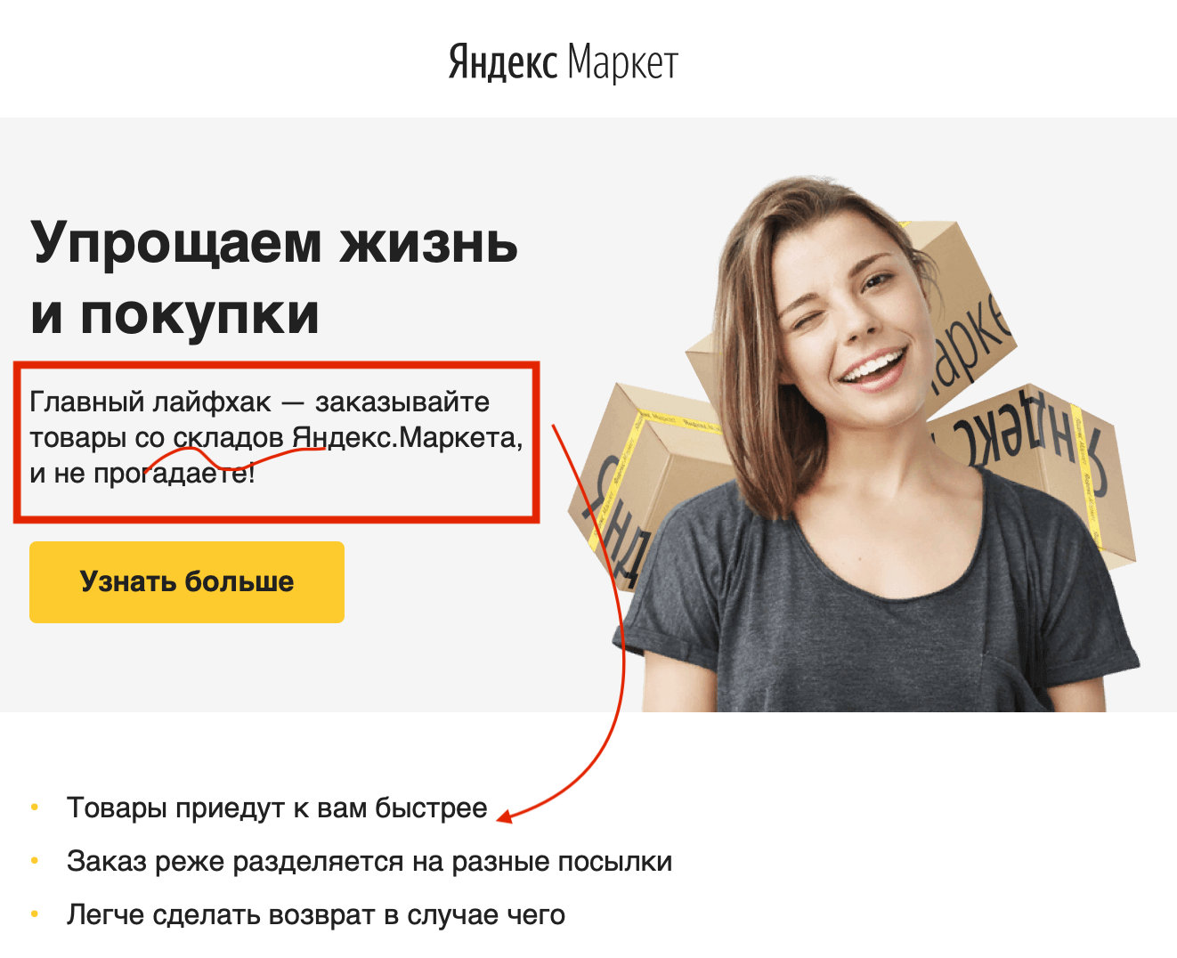 Яндекс.Маркет. Честная конкуренция.