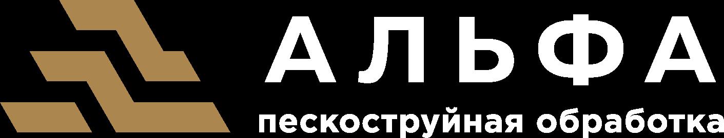 Альфа - алмазная резка и бурение бетона в Красноярске