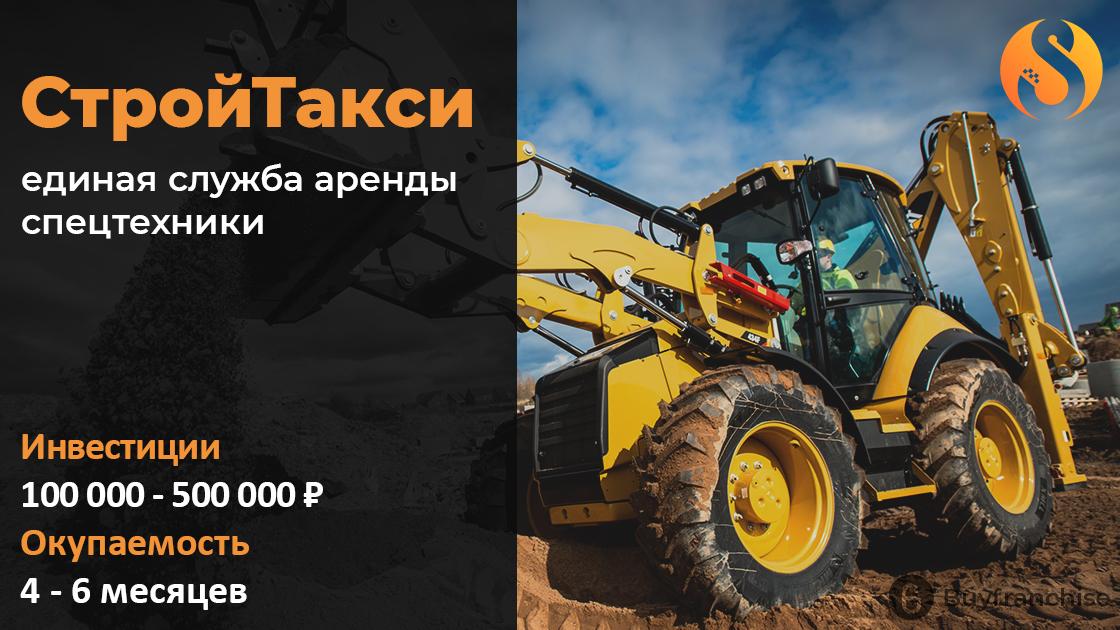 Франшиза спецтехники СтройТакси   Купить франшизу. ру