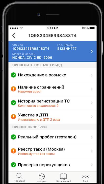 """Скриншот приложения """"Проверка авто по гос номеру"""""""