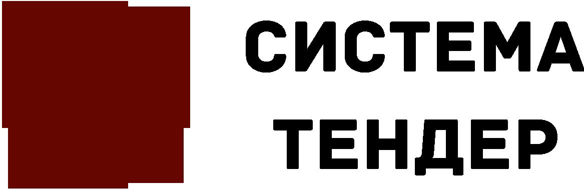 Система-Тендер