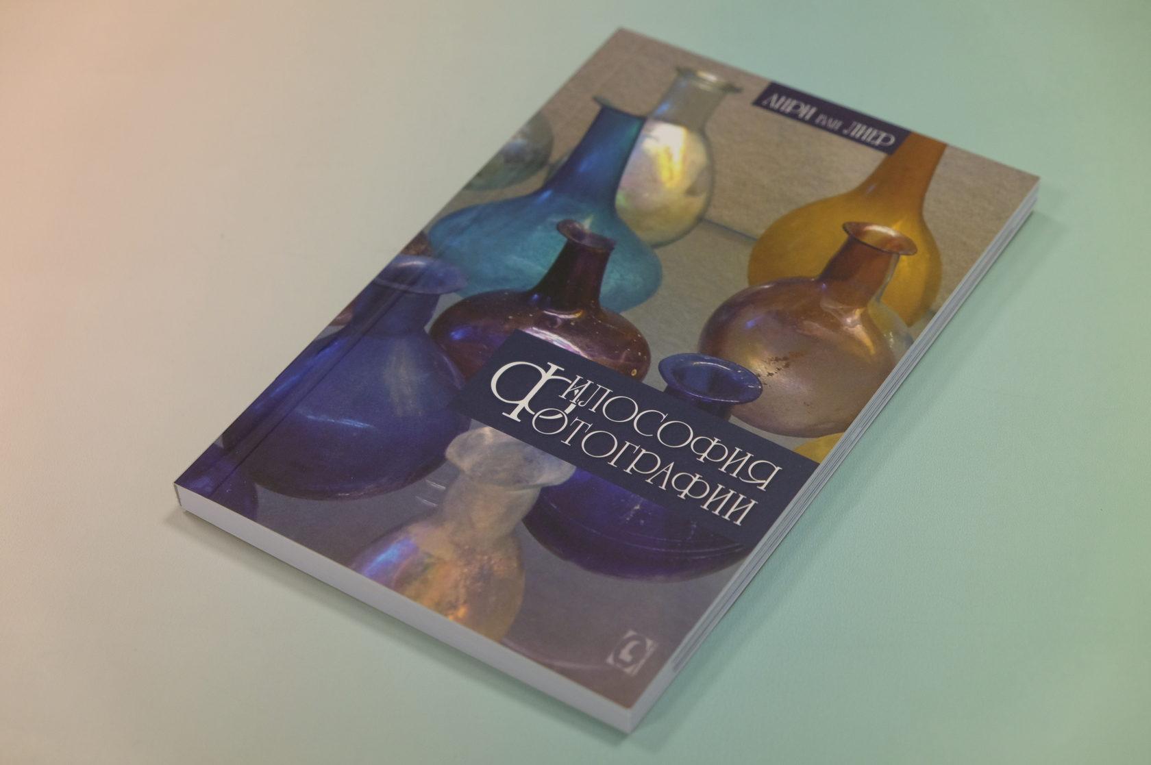 Купить книгу Анри ван Лиер «Философия фотографии» 978-617-7528-13-4