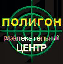 РЦ ПОЛИГОН