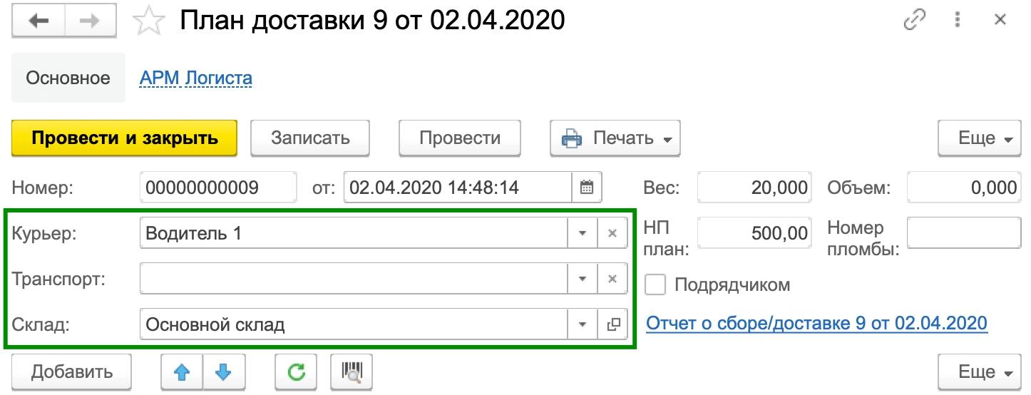 Заполнение нового плана доставки