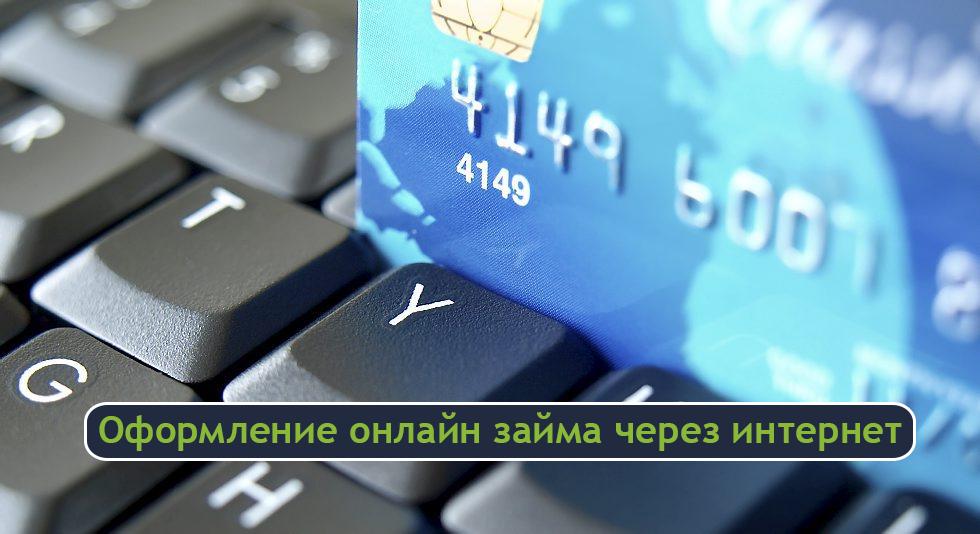 Оформить кредит в займе