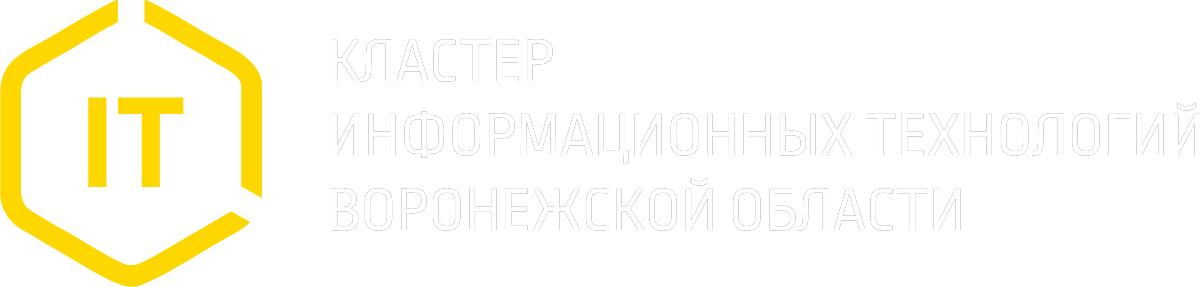 Воронежский IT Кластер