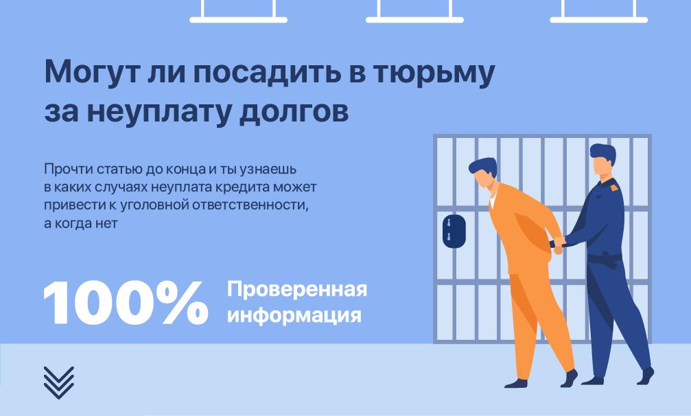 Могут ли посадить в тюрьму за неуплату долгов