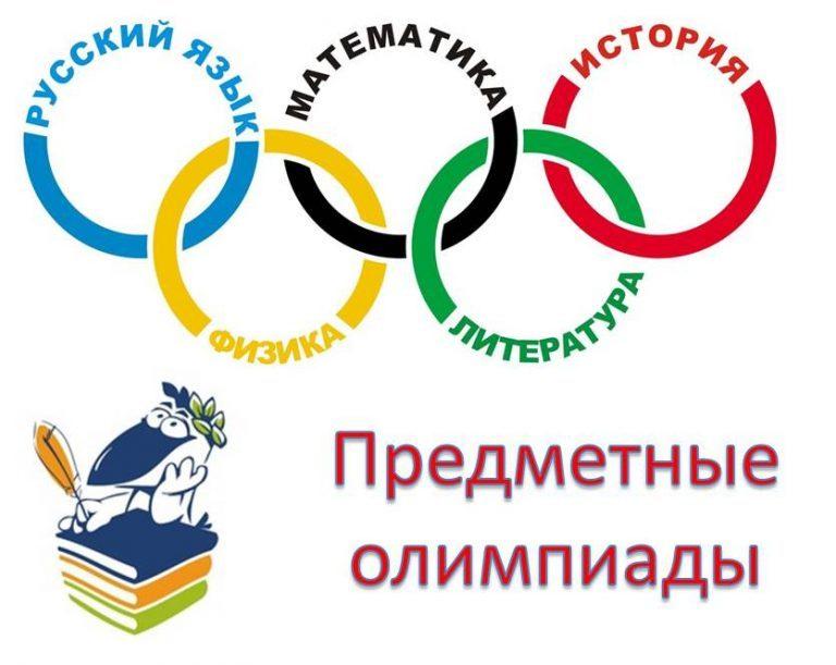 Картинки к школьным олимпиадам