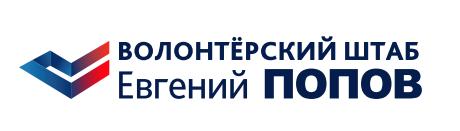 Волонтерский центр Евгения Попова