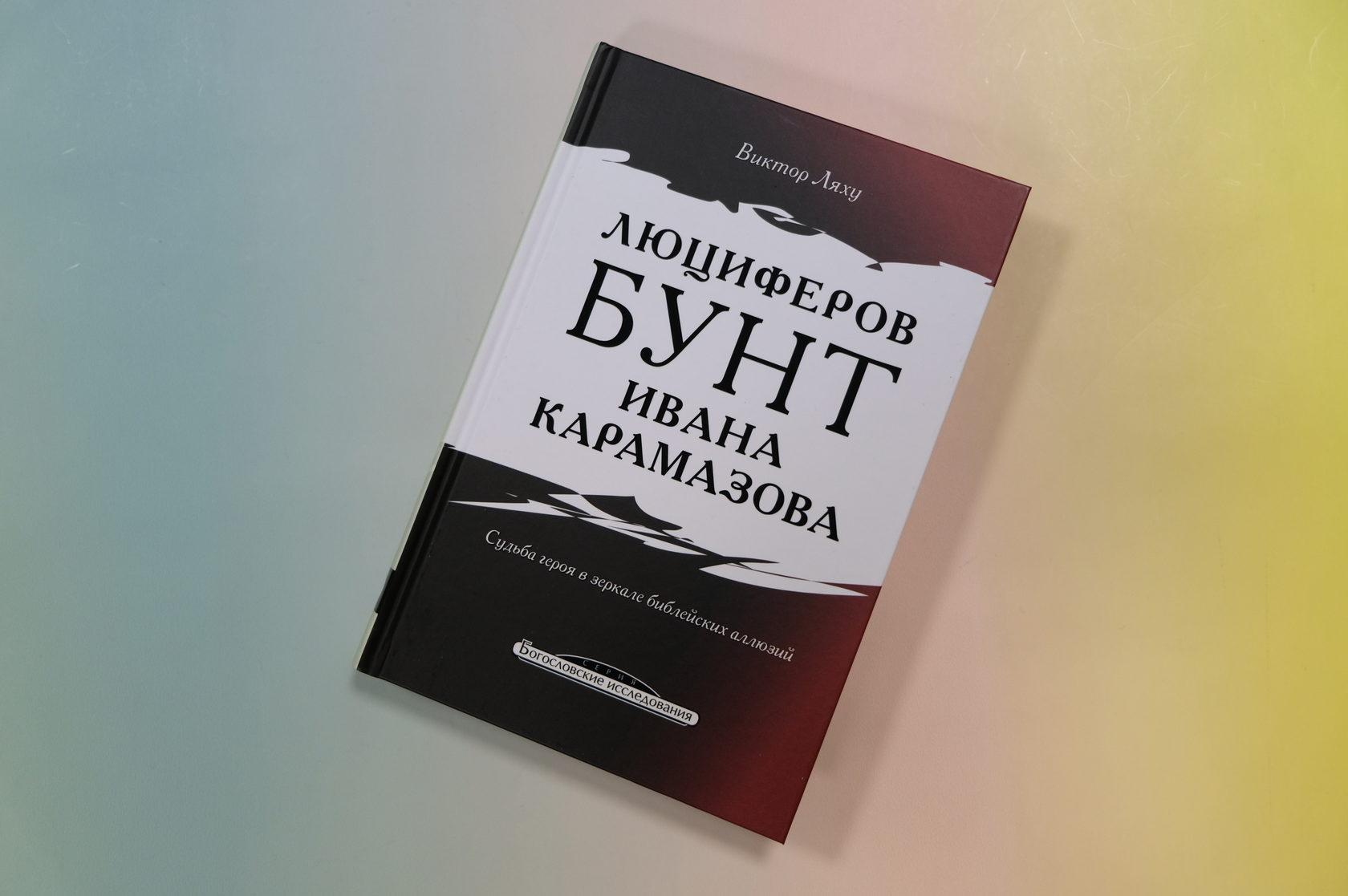 Виктор Ляху «Люциферов бунт Ивана Карамазова. Судьба героя в зеркале библейских аллюзий»