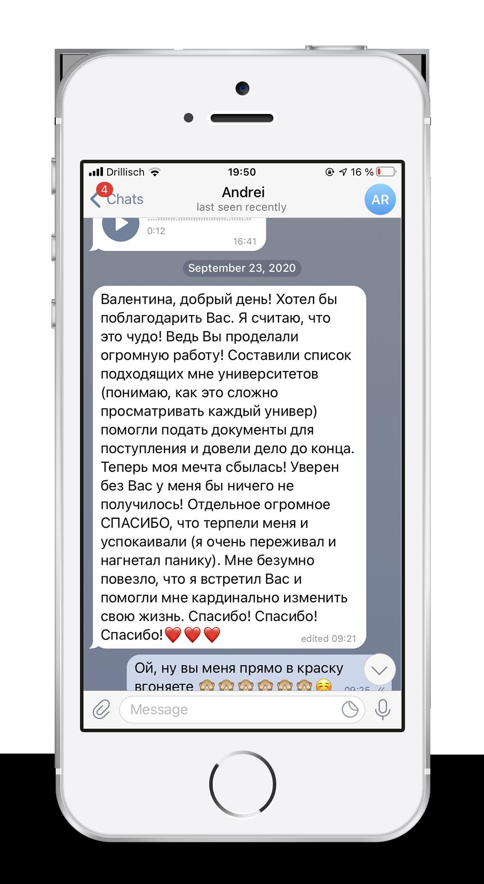 Отзыв Андрея на услуги Валентины
