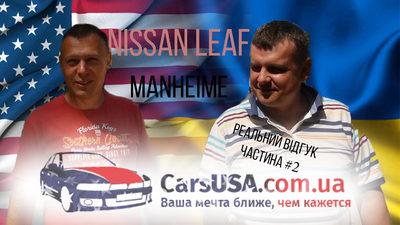 Nissan Leaf авто з аукціону Manheime відгук