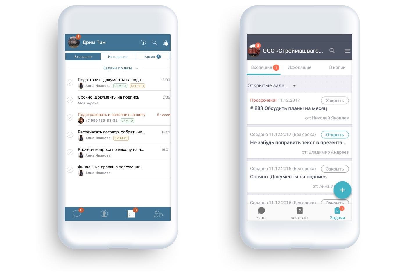 Финальный макет и действующее мобильное приложение | sobakapav.ru