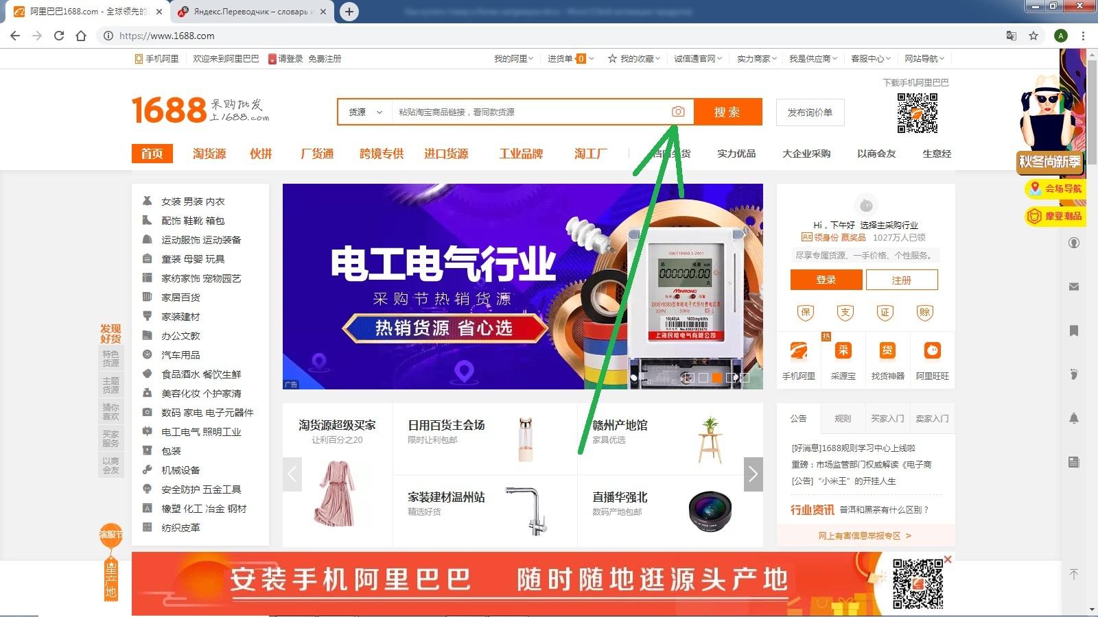 оснащена поиск товара в китае по фото скажу, членство лиге