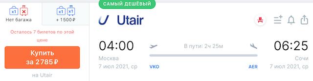 Москва - Сочи