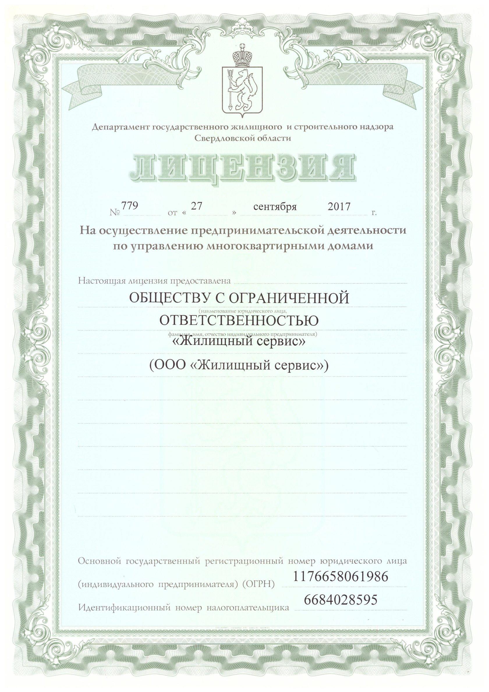Лицензия на деятельность по созданию сайтов где сделать интернет магазин