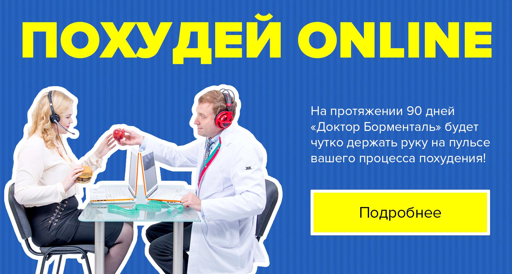 Похудение По Доктору Борменталя.