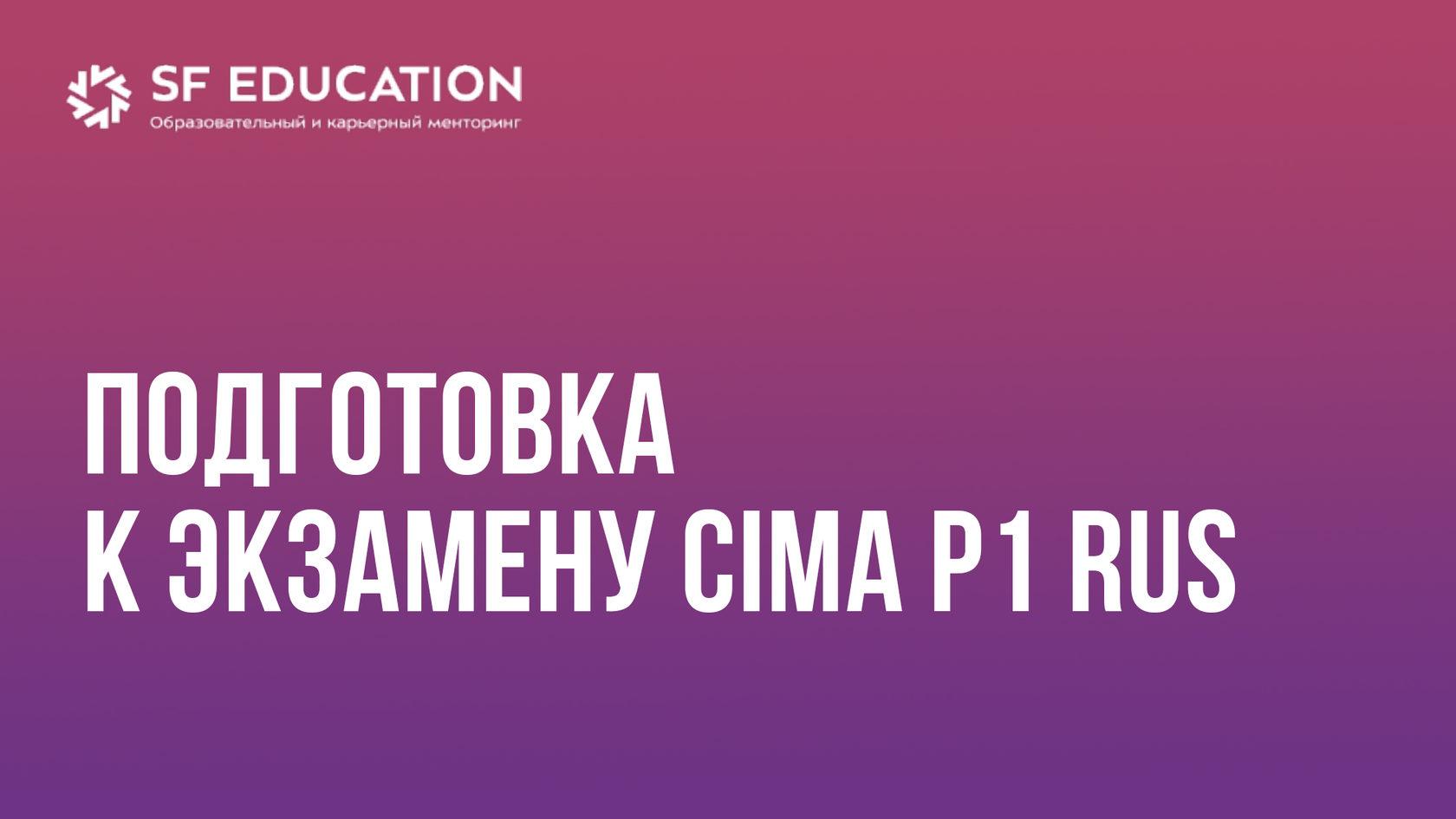 Подготовка к экзамену CIMA P1 Rus