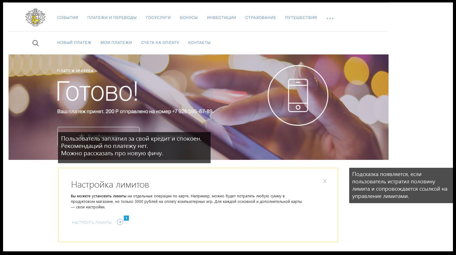 Всплывающие подсказки, зависящие от действия пользователя | Sobakapav.ru
