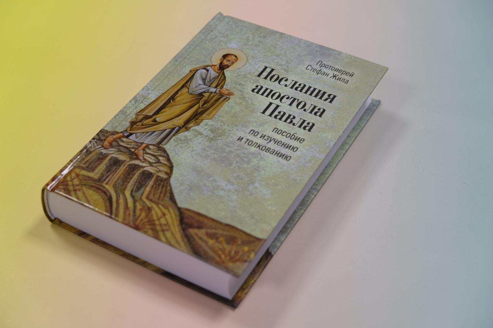 Купить книгу Протоиерей Стефан Жила «Послания апостола Павла: пособие по изучению и толкованию» 978-5-7533-1495-6