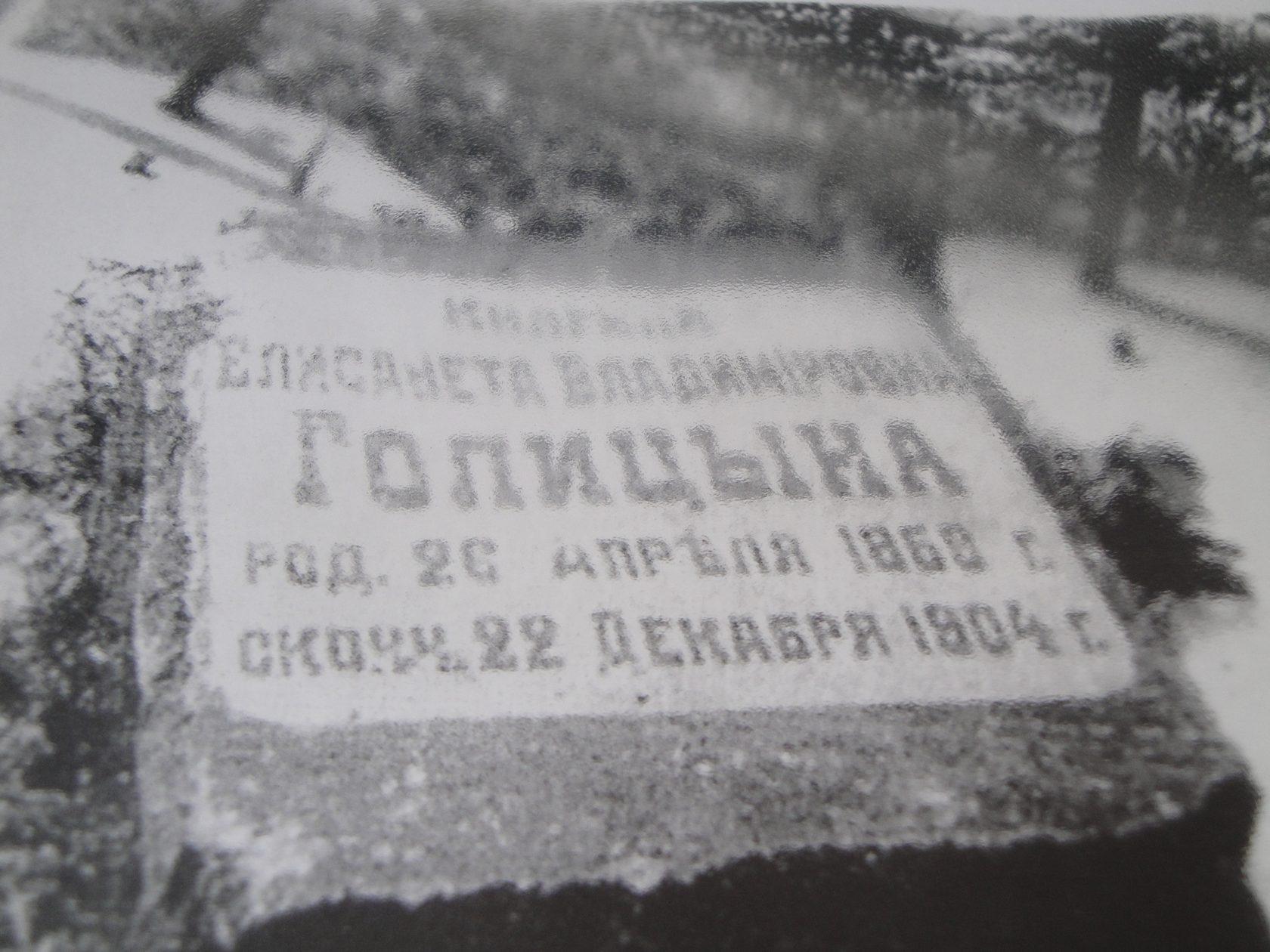 Фото старого надгробия - из архива Евгении Курковой.