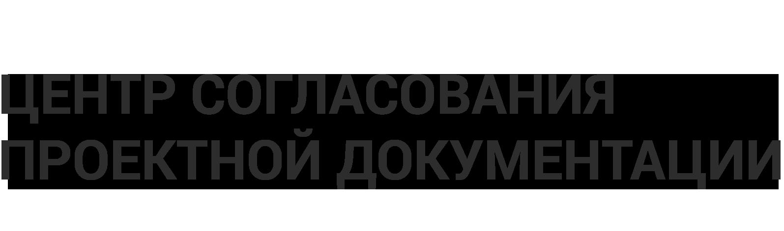 Центр согласования