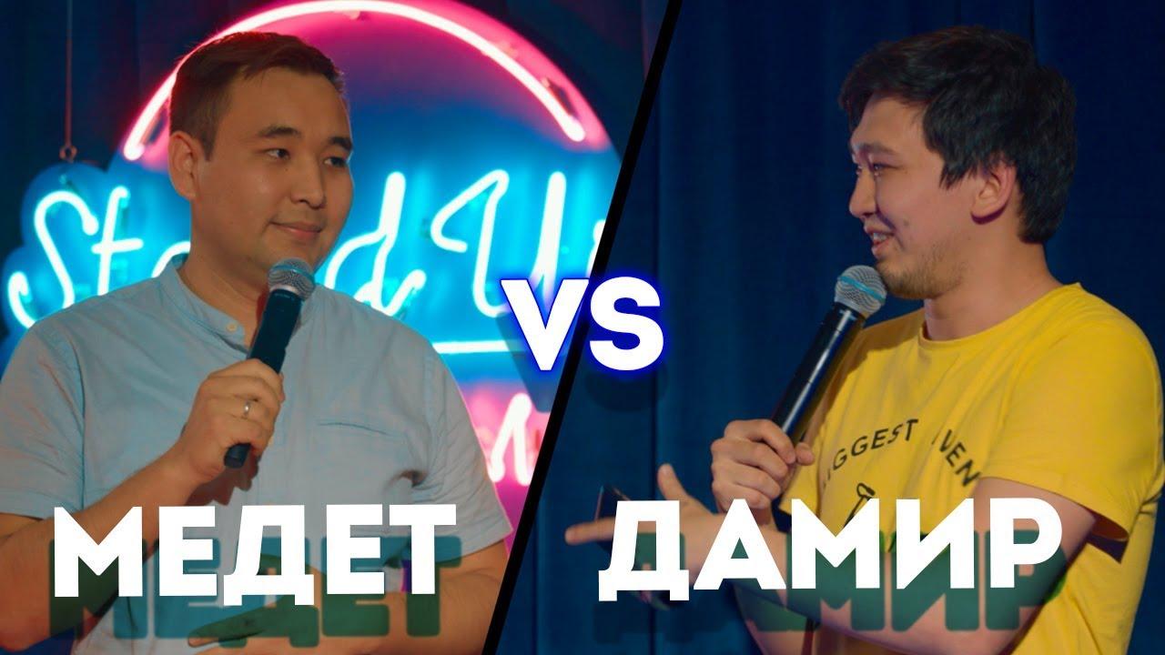 Прожарка | Медет vs Дамир