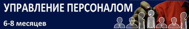 дистанционное обучение профессиональная переподготовка управление персоналом омгу им. достоевского диплом установленного образца