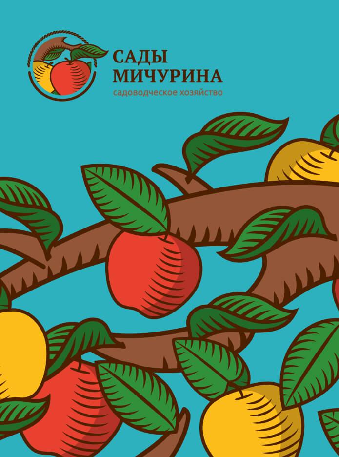 Пример логотипа - садоводческое хозяйство «Сады Мичурина»