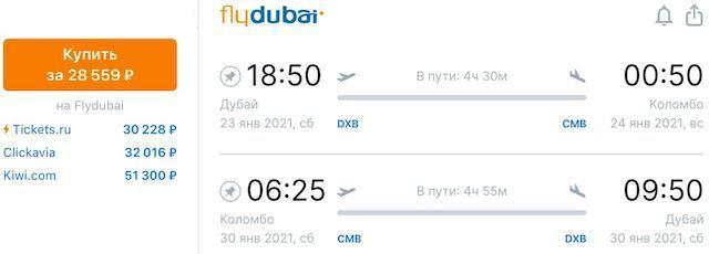 Дубай - Коломбо - Дубай