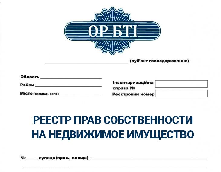 Если о государственной регистрации вещных прав на недвижимое имущество и их отягощений стороны