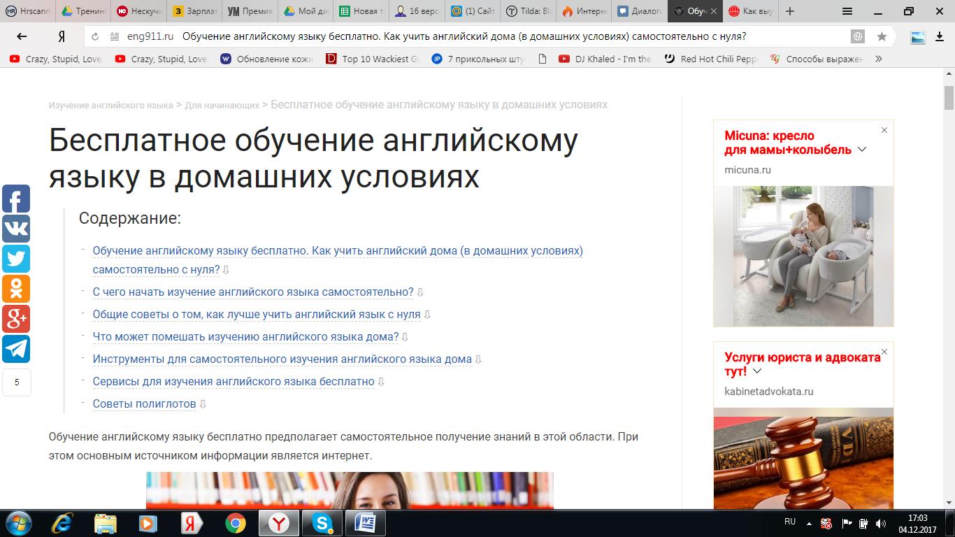 Изучение английского языка с нуля! Английский онлайн бесплатно