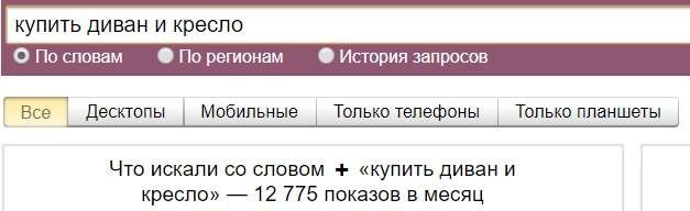"оператор ""плюс"" вордстат"